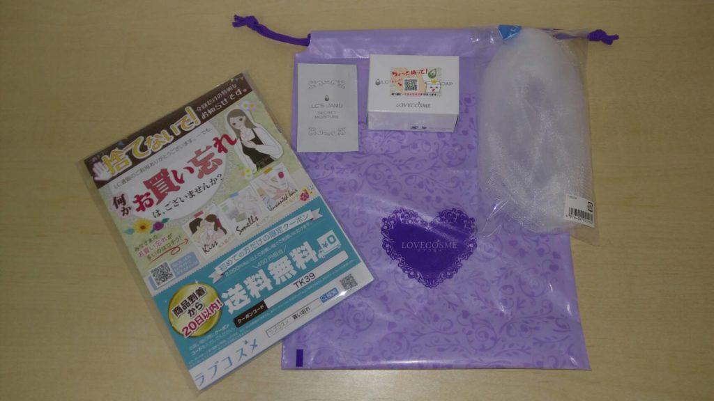 石鹸・ネット・サンプル
