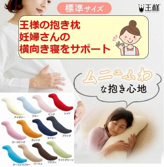 妊婦さん抱き枕